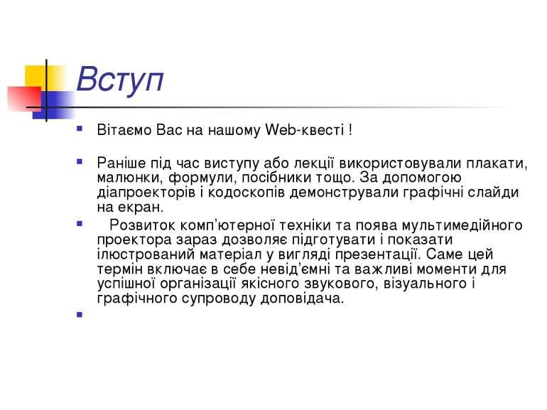 Вступ Вітаємо Вас на нашому Web-квесті! Раніше під час виступу або лекції ви...