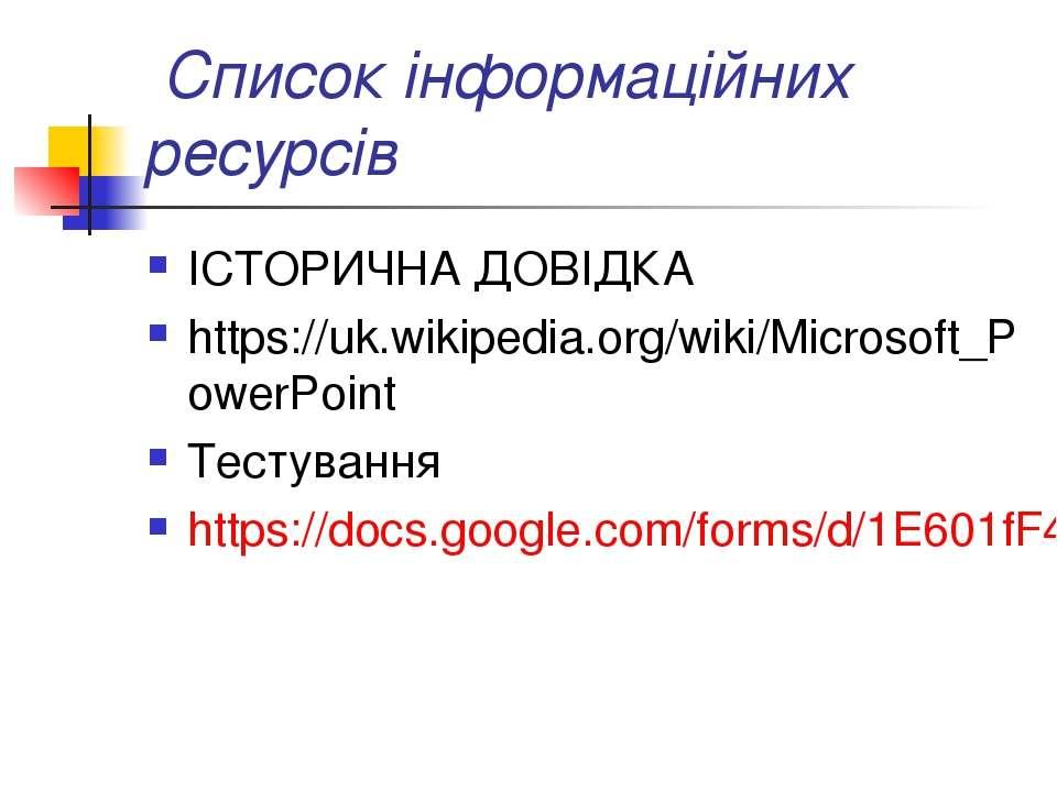 Список інформаційних ресурсів ІСТОРИЧНА ДОВІДКА https://uk.wikipedia.org/wik...