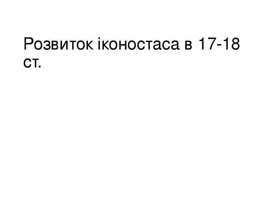 Розвиток іконостаса в 17-18 ст.