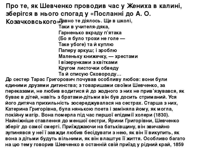 Про те, як Шевченко проводив час у Жениха в калині, зберігся в нього спогад у...
