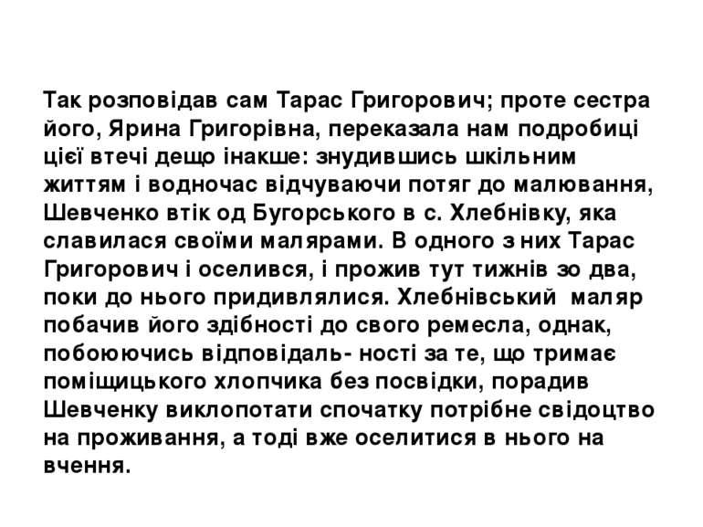 Так розповідав сам Тарас Григорович; проте сестра його, Ярина Григорівна, пер...