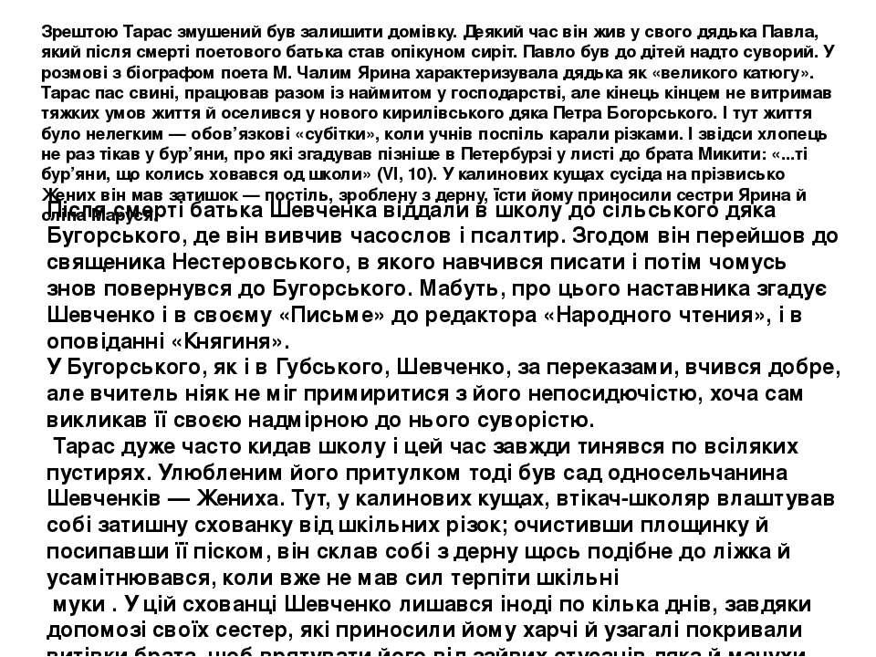 Після смерті батька Шевченка віддали в школу до сільського дяка Бугорського, ...