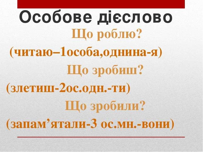 Особове дієслово Що роблю? (читаю–1особа,однина-я) Що зробиш? (злетиш-2ос.одн...