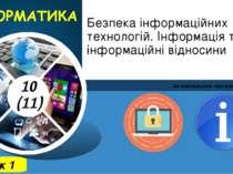 Безпека інформаційних технологій. Інформація та інформаційні відносини За нав...