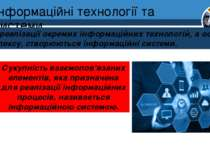 Інформаційні технології та системи Розділ 1 § 1 Для реалізації окремих інформ...