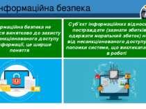 Інформаційна безпека Розділ 1 § 1 Інформаційна безпека не зводиться винятково...