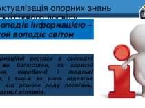 Актуалізація опорних знань іжиттєвого досвіду Розділ 1 § 1 Хто володіє інфор...