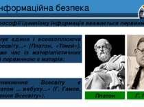 Інформаційна безпека Розділ 1 § 1 У філософії ідеалізму інформація вважається...