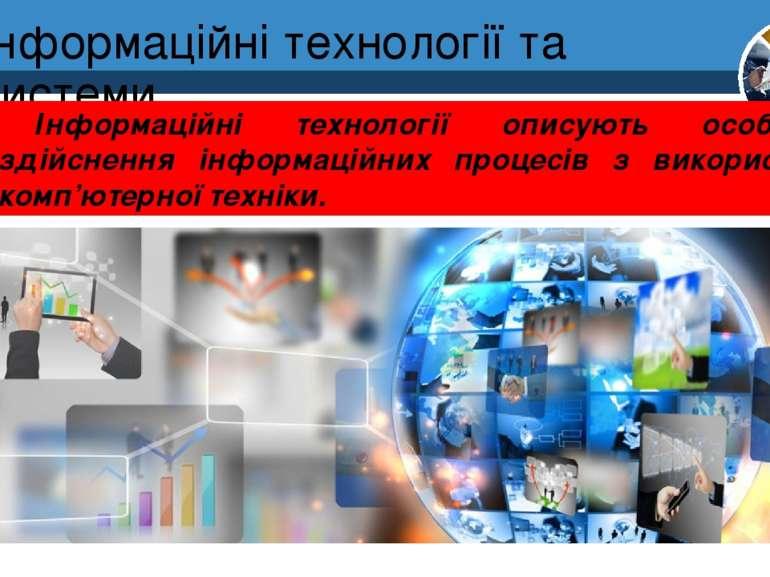 Інформаційні технології та системи Розділ 1 § 1 Інформаційні технології опису...