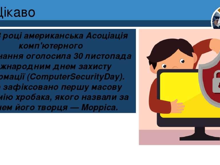 Цікаво Розділ 1 § 1 У 1988 році американськаАсоціація комп'ютерного обладнан...