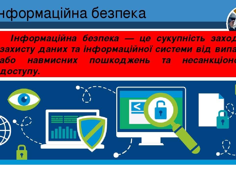 Інформаційна безпека Розділ 1 § 1 Інформаційна безпека — це сукупність заході...