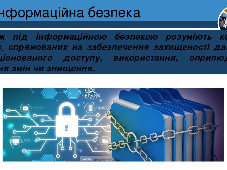 Інформаційна безпека Розділ 1 § 1 Також під інформаційною безпекою розуміють ...