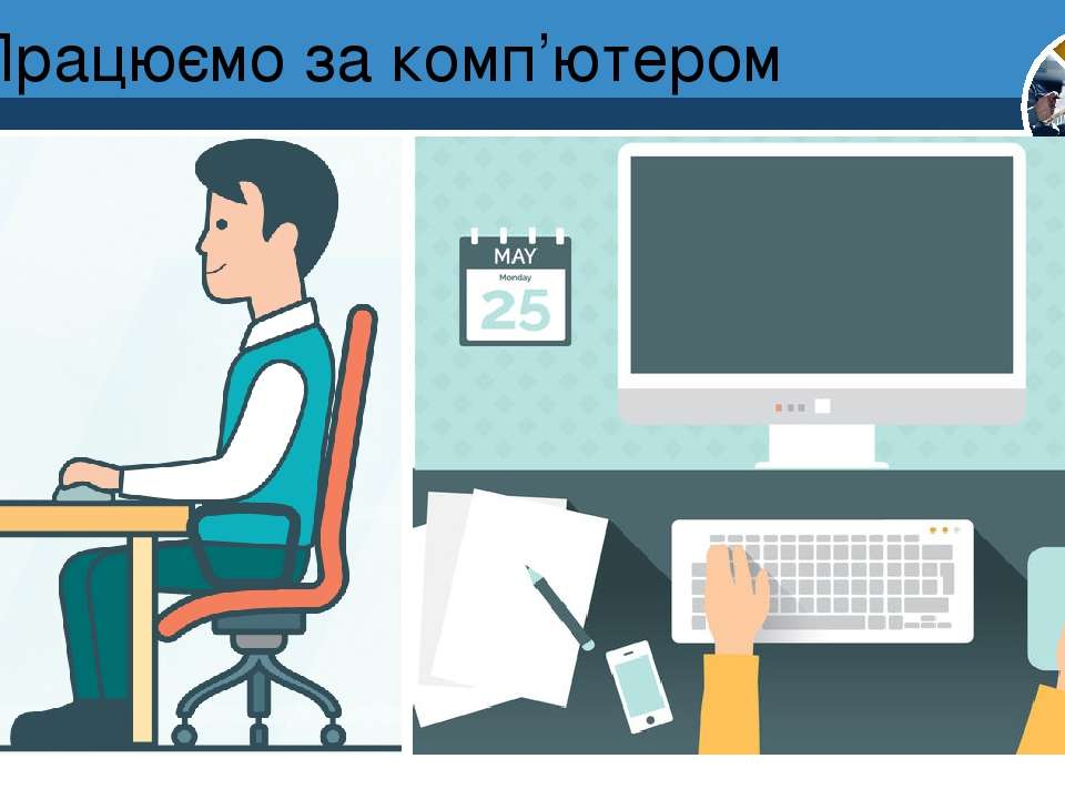 Працюємо за комп'ютером Розділ 1 § 1 10 (11)