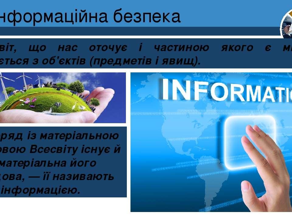 Інформаційна безпека Розділ 1 § 1 Всесвіт, що нас оточує і частиною якого є м...