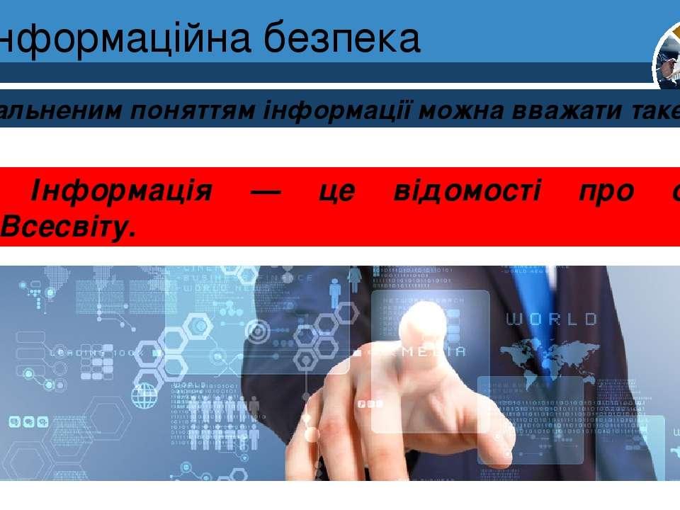 Інформаційна безпека Розділ 1 § 1 Узагальненим поняттям інформації можна вваж...