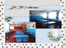 Мій клас