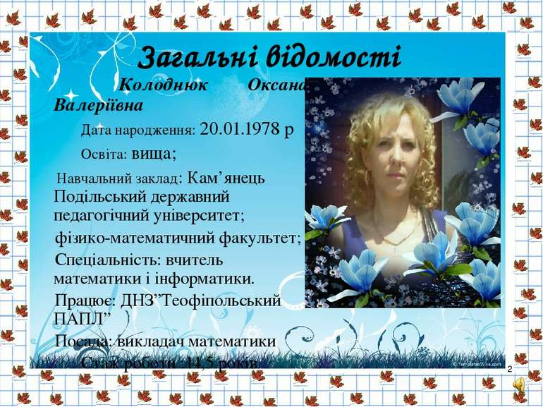 Загальні відомості Колоднюк Оксана Валеріївна Дата народження: 20.01.1978 р О...