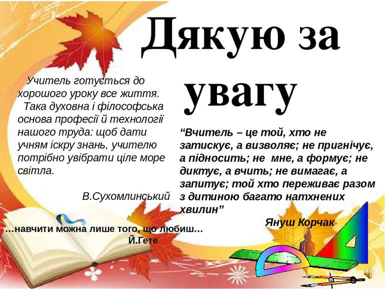 """Дякую за увагу """"Вчитель – це той, хто не затискує, а визволяє; не пригнічує, ..."""