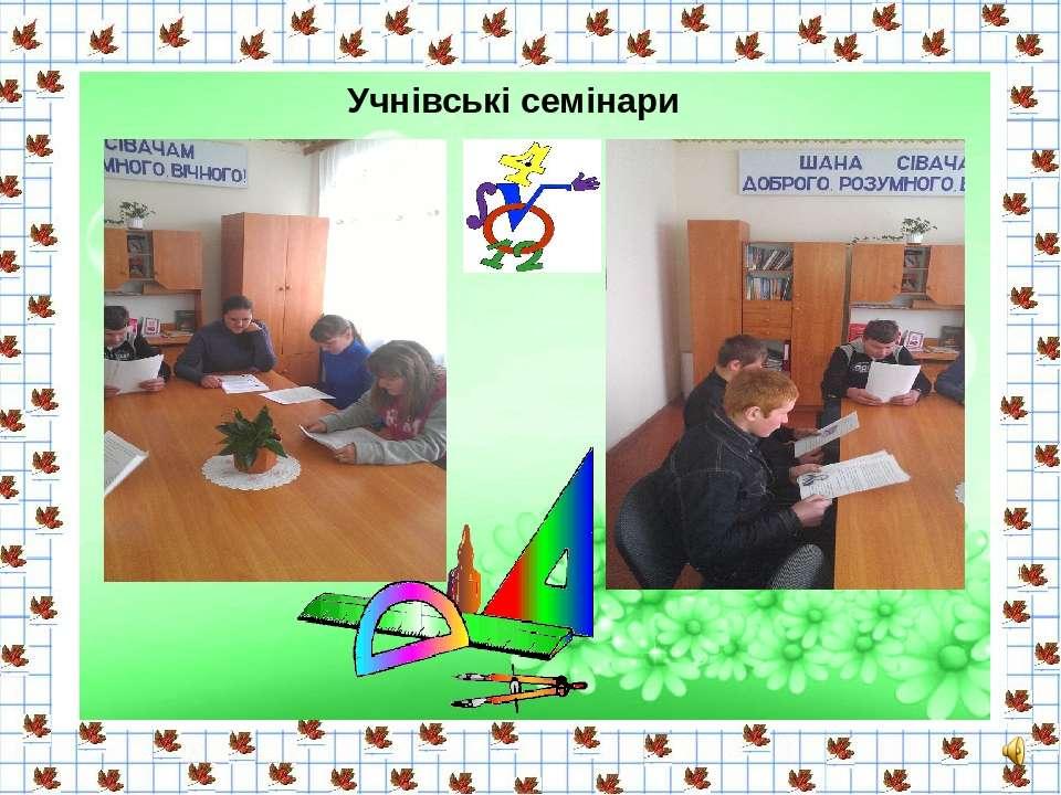 Учнівські семінари