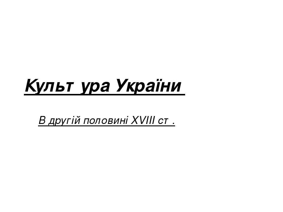 Культура України В другій половині XVIII ст.