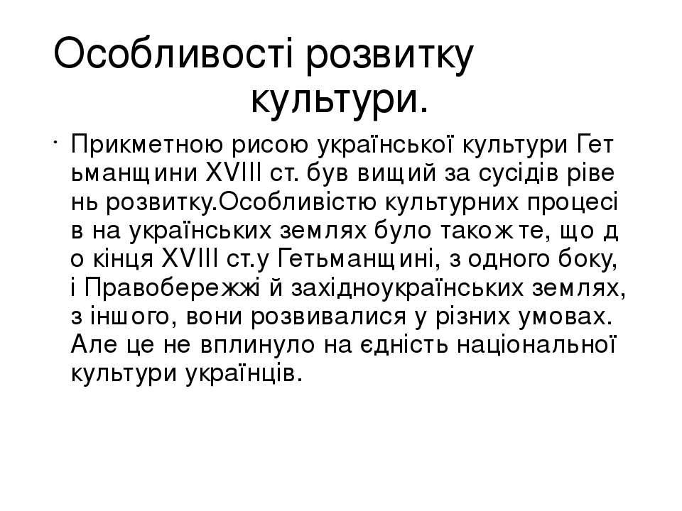 Особливості розвитку культури. Прикметною рисою української культури Гетьманщ...