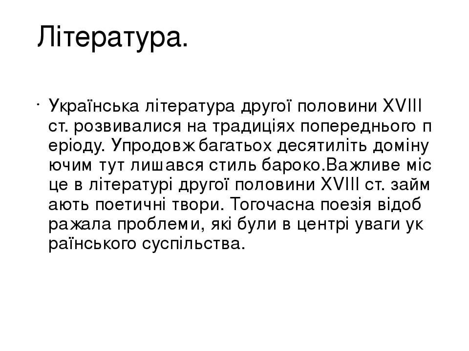 Література. Українська література другої половини ХVІІІ ст. розвивалися на тр...