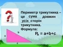 Периметр трикутника – це ________ довжин _____сторін трикутника. Формула: усі...