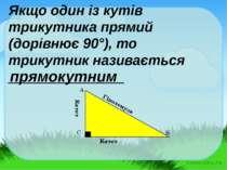 Якщо один із кутів трикутника прямий (дорівнює 90°), то трикутник називається...