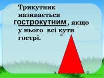 Трикутник називається _______________ , якщо у нього всі кути гострі. В С А г...