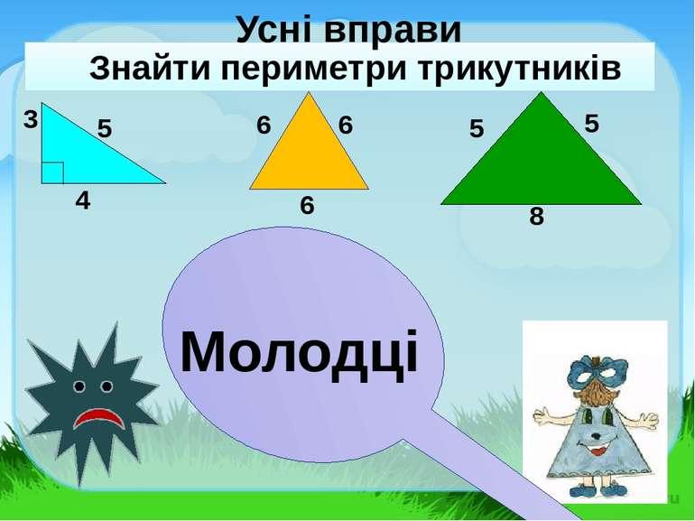 Знайти периметри трикутників 3 4 5 6 6 6 5 8 5 Молодці Усні вправи