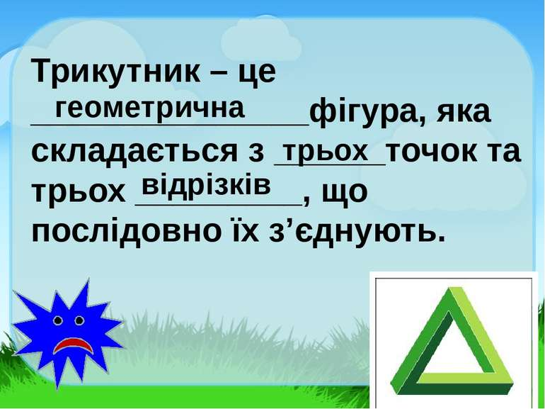 Трикутник – це _______________фігура, яка складається з ______точок та трьох ...