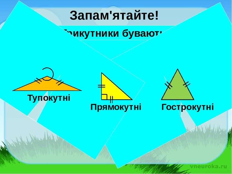 Трикутники бувають Запам'ятайте! Тупокутні Прямокутні Гострокутні