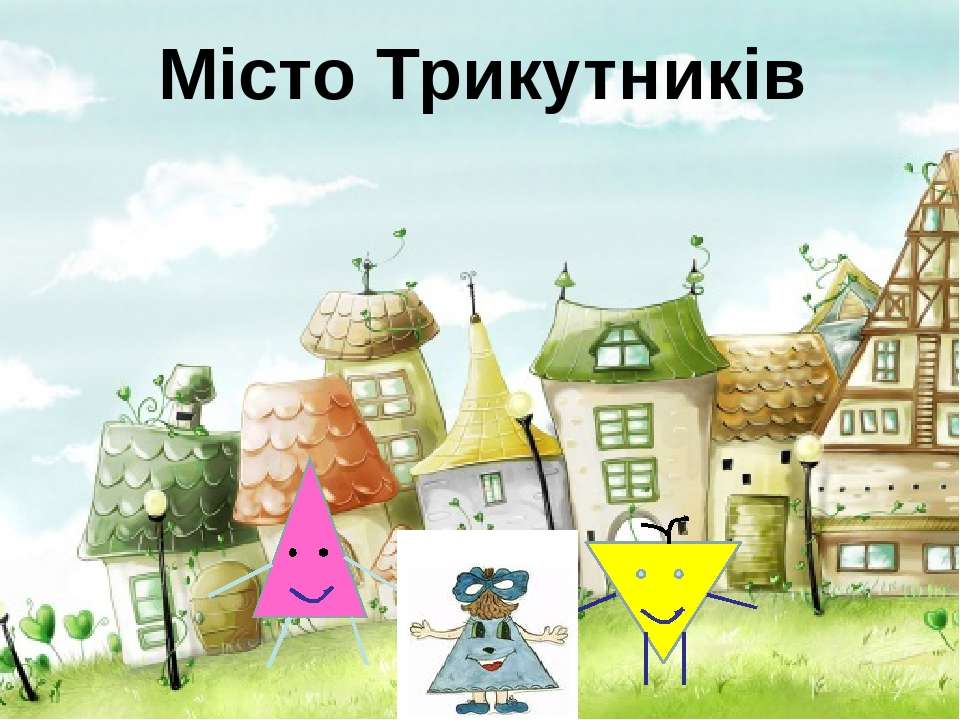 Місто Трикутників