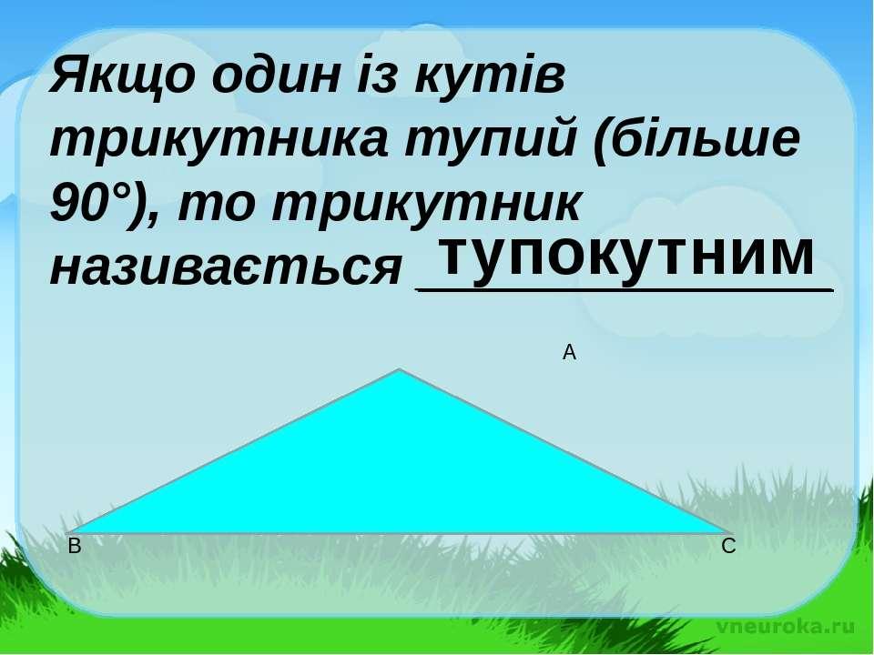 Якщо один із кутів трикутника тупий (більше 90°), то трикутник називається __...