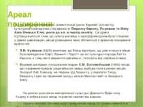 Ареал поширення Відтак районами первинної доместикації диких баранів і роз ви...