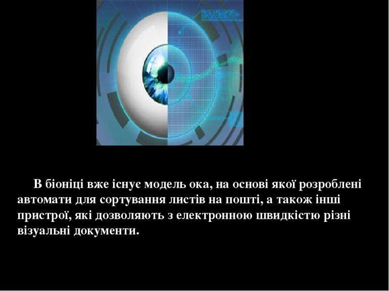 В біоніці вже існує модель ока, на основі якої розроблені автомати для сортув...