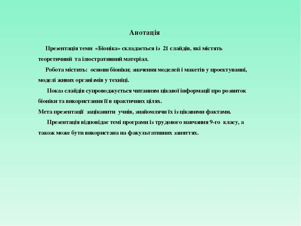 Анотація Презентація теми «Біоніка» складається із 21 слайдів, які містять те...