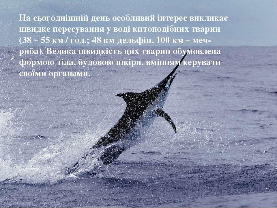 На сьогоднішній день особливий інтерес викликає швидке пересування у воді кит...