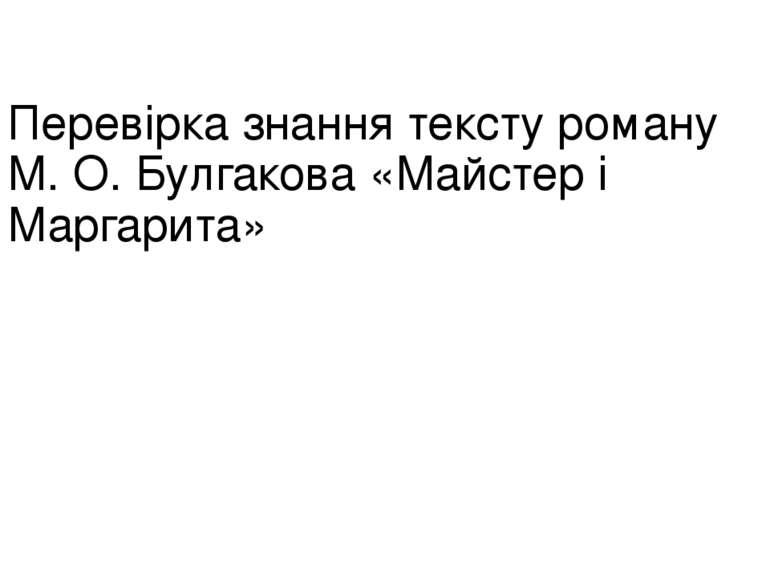 Перевірка знання тексту роману М. О. Булгакова «Майстер і Маргарита»