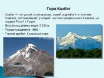 Казбег — потухший стратовулкан, самий східний п'ятитисячник Кавказа, розташов...