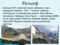 Близько 87% території Грузії займають гори і передгір'яКавказу, 13%— низини...
