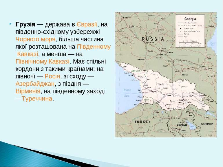 Грузія — держава вЄвразії, на південно-східному узбережжіЧорного моря, біль...