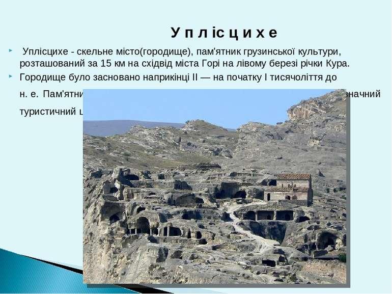 Уплісцихе - скельнемісто(городище), пам'ятникгрузинськоїкультури, розташо...