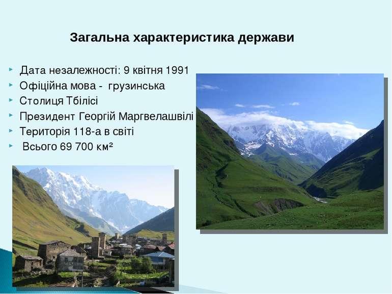 Дата незалежності: 9 квітня 1991 Офіційна мова - грузинська Столиця Тбілісі П...