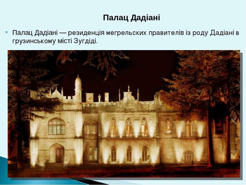 Палац Дадіані — резиденція мегрельских правителів із роду Дадіані в грузинськ...