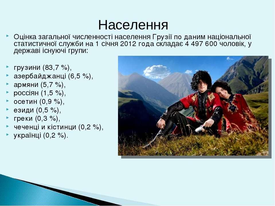 Оцінка загальної численності населення Грузії по даним національної статистич...