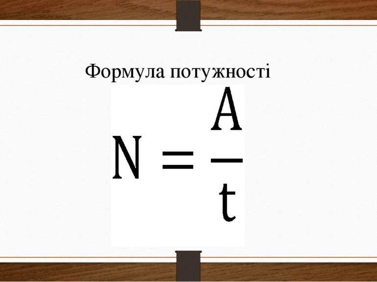 Формула потужності