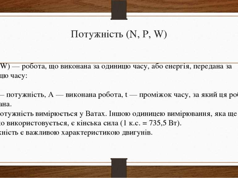 Потужність (N, P, W) (N, P, W) — робота, що виконана за одиницю часу, або ене...