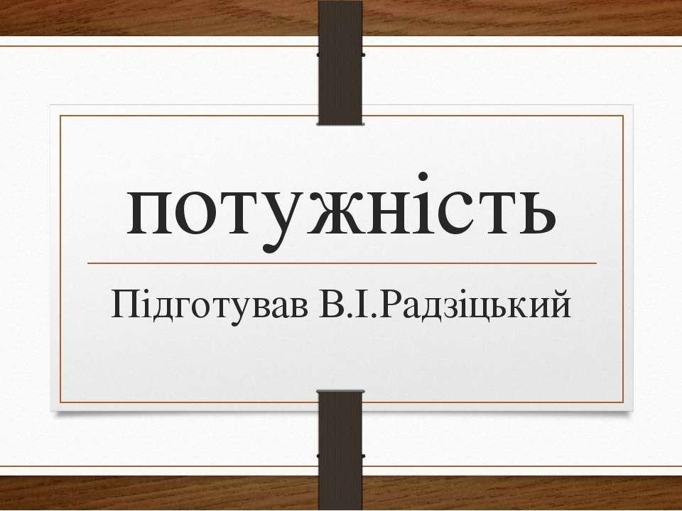 потужність Підготував В.І.Радзіцький