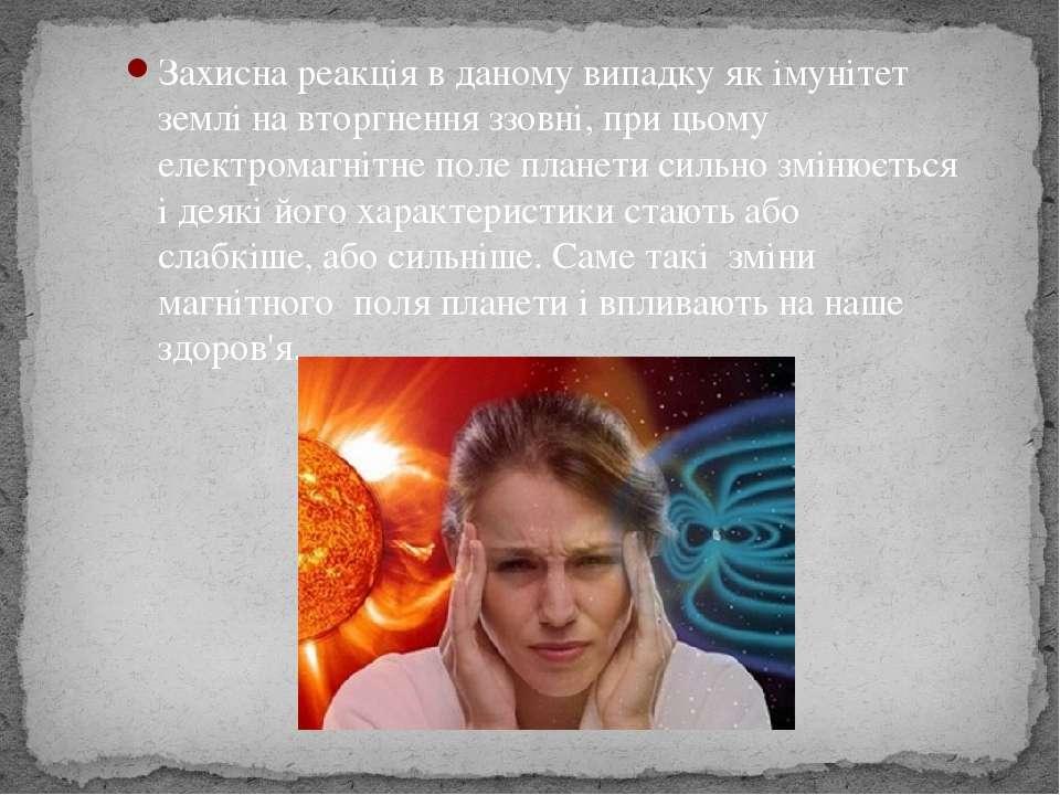 Захисна реакція в даному випадку як імунітет землі на вторгнення ззовні, при ...